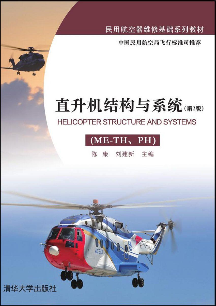 直升机结构与系统