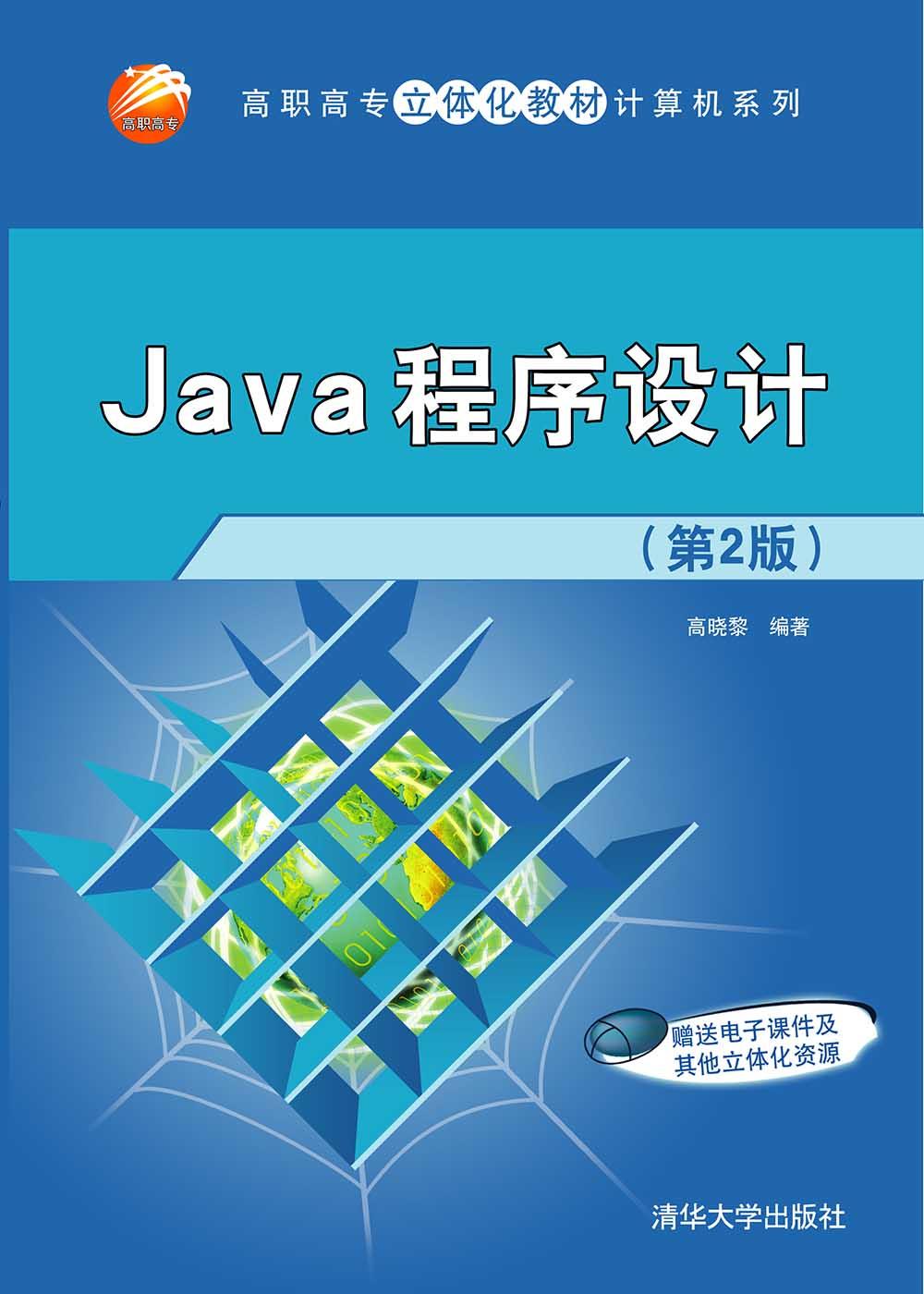 前 言   自2008年10月教材的第一版出版以来,Java技术正以日新月异的速度在不断地发展着。Java语言以自身诸多优秀的品格、跨平台的特性,以及开源的理念,为越来越多的人士所喜爱、所使用,成为网络编程、手机开发等领域的主流编程语言。   感谢本教材第一版的忠实读者们。他们中有大中专院校的学生,有高校或培训机构的教师,有科研院所的研究人员,还有从事Java开发的技术人员。感谢他们对本教材的选择与肯定,感谢他们在使用本教材的过程中,向作者提出了许多中肯的意见与合理的建议。这些宝贵的意见和建议,使我在修订