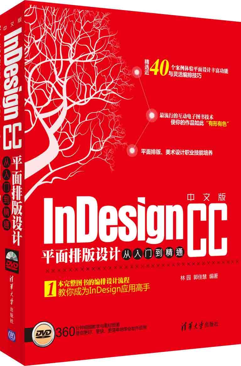 cc平面排版设计从入门到精通