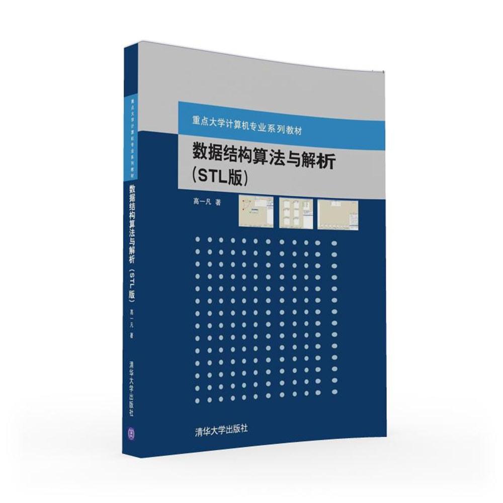 清华大学出版社-图书详情-《数据结构算法与解析(stl)