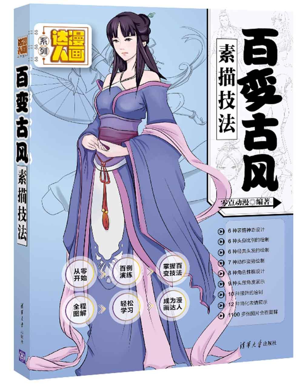 本书适合各类漫画初学者,特别是百变古风漫画爱好者,漫画设计人员