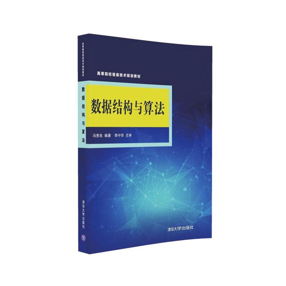 前言Foreword数据结构的概念最早由C.A.R.Hoare于1966年提出。在他的经典论文《数据结构笔记》中,首次系统地论述了一组数据结构的构造、表示和操作等问题。1973年,E.Knuth在《计算机程序设计技巧》第一卷中给出了关于信息结构的系统论述。1976年,N.Wirth用算法+数据结构=程序这个公式表达了算法与数据结构的联系和它们在程序设计中的地位,从此确立了数据结构