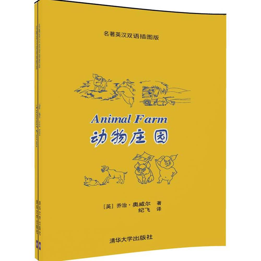 清华大学出版社-图书详情-《动物庄园(名著英汉双语版