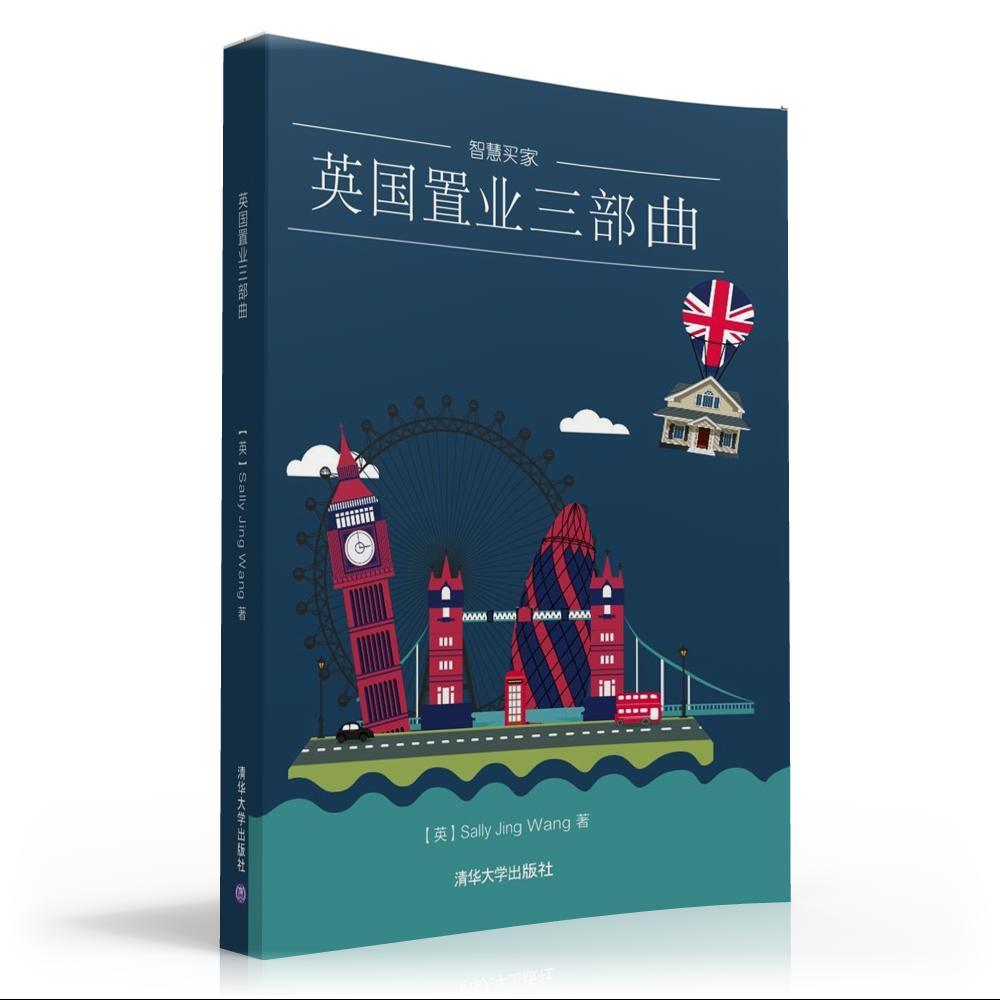 清华大学出版社-图书详情-《英国置业三部曲》