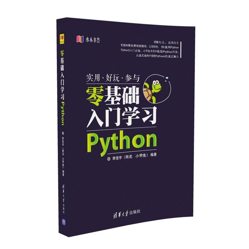 本书不假设你拥有任何一方面的编程基础,所以本书不但适合有一定