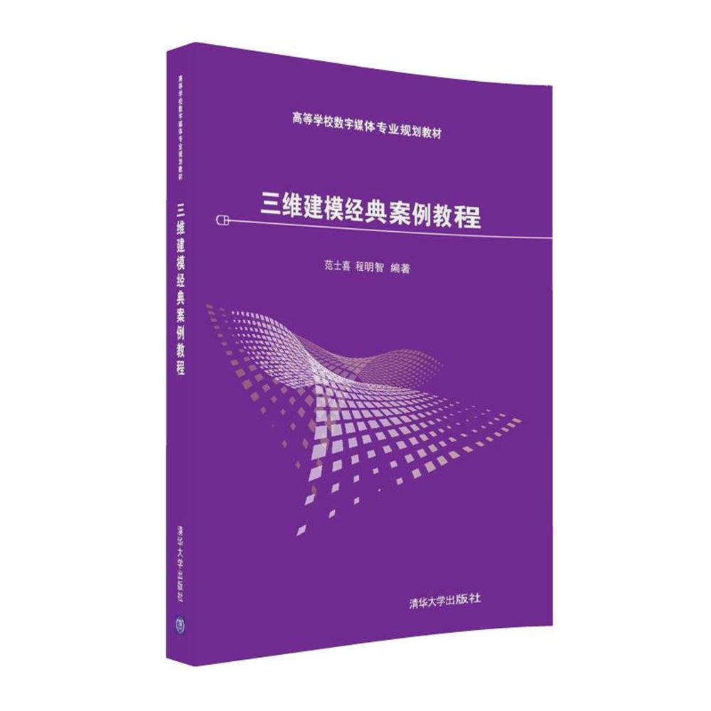 清华大学出版社-图书详情-《三维建模经典案例教程》
