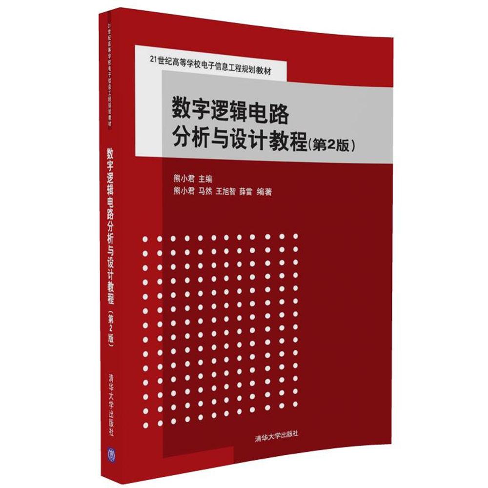 清华大学出版社-图书详情-《数字逻辑电路分析与设计