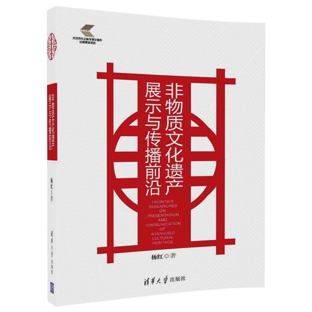 少儿美术展前言_清华大学出版社-图书详情-《非物质文化遗产展示与传播前沿》