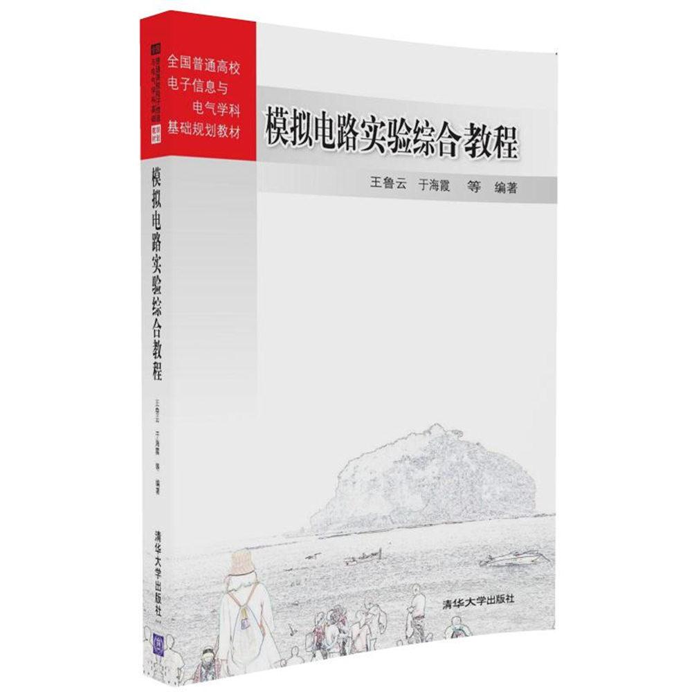 清华大学出版社-图书详情-《模拟电路实验综合教程》