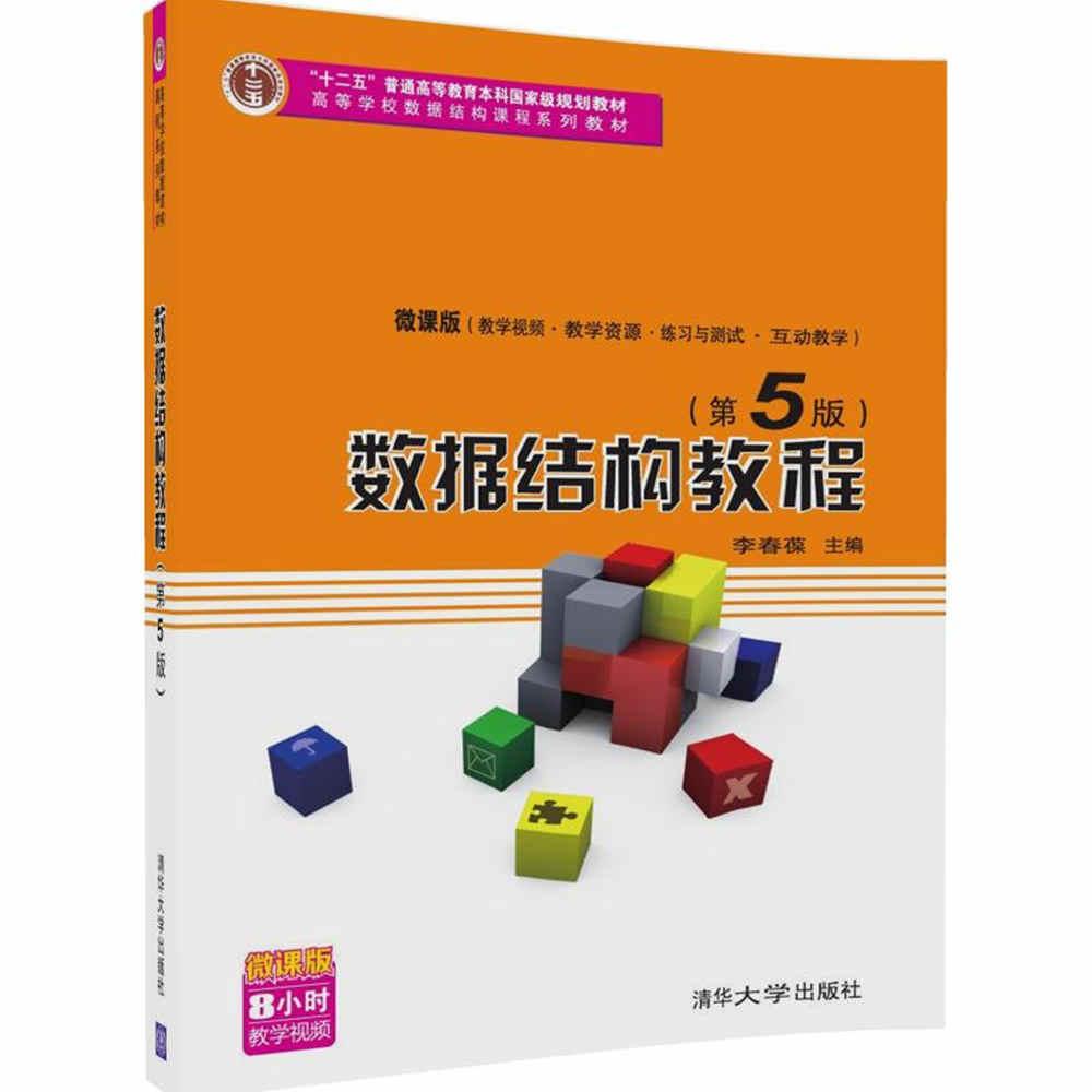 清华大学出版社-图书详情-《数据结构教程(第5版)》