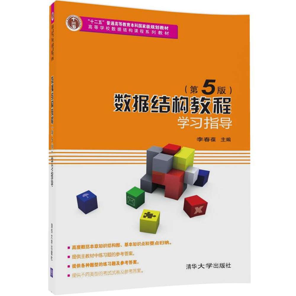 清华大学出版社-图书详情-《数据结构教程(第5版)学习