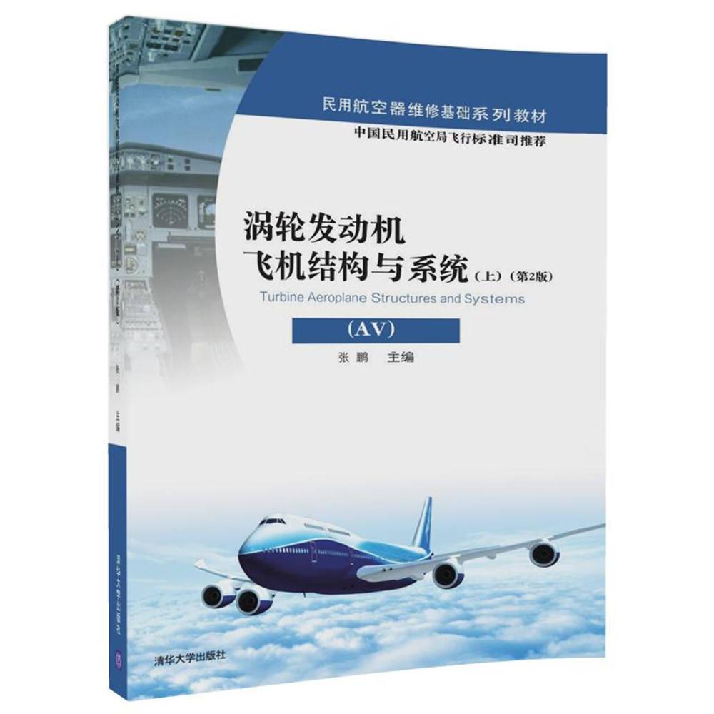 全书分为上,下两册,上册为涡轮发动机飞机电子系统,主要介绍仪表系统