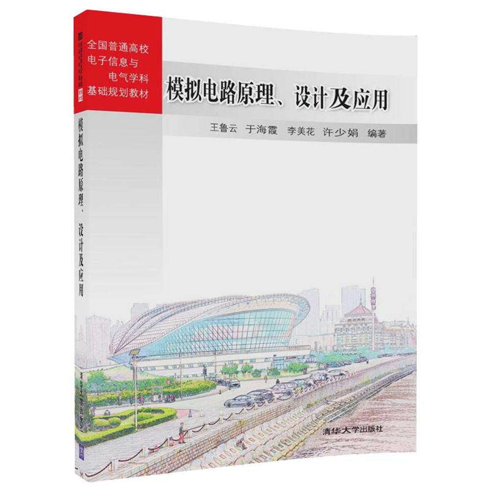 清华大学出版社-图书详情-《模拟电路原理,设计及应用