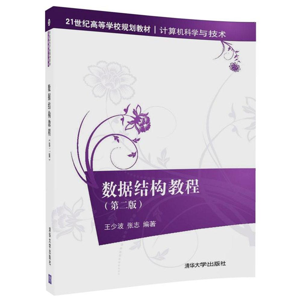 前言 本书是按高等院校计算机专业及信息管理专业本科四年制教学计划数据结构课程教学大纲要求编写的教材,还可以作为计算机科技工作者及其相关专业人员的参考书。在学习本书知识前,要求读者具备C++程序设计的知识。 数据结构已成为一门比较成熟的课程。它是计算机系统软件和应用软件研制者的必修课程。数据结构和算法是计算机基础性研究内容之一,掌握这个领域的知识对于利用计算机资源高效地开发计算机程序是非常必要的。 数据结构理论的应用范围已经深入到编译系统、操作系统、数据库、人工智能、信息科学、系统工程、计算机辅助设计