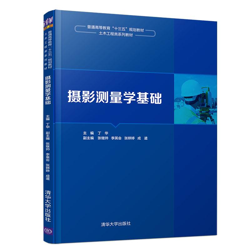 数字摄影测量学_清华大学出版社-图书详情-《摄影测量学基础》