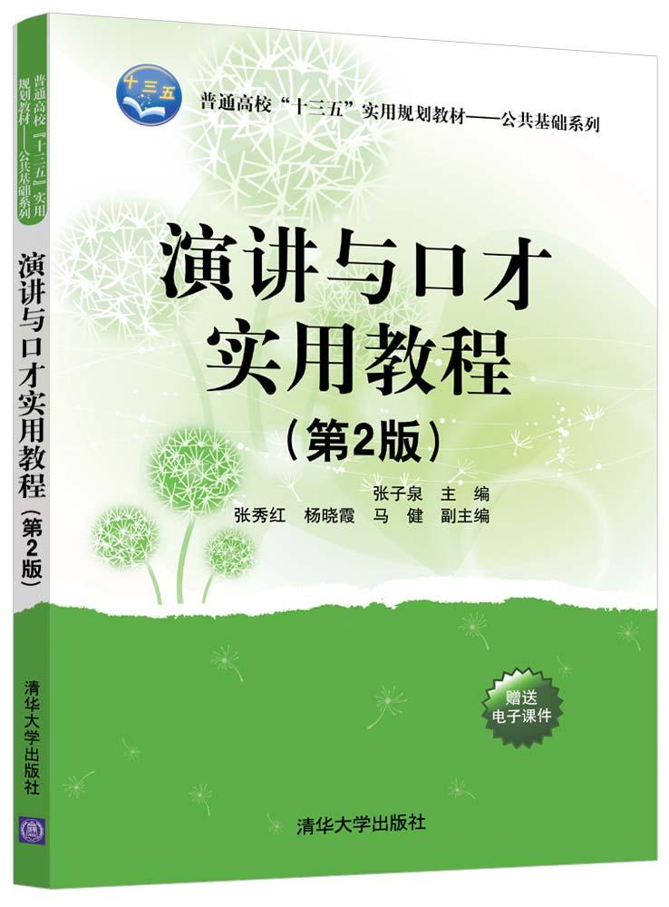 数字逻辑实用教程_清华大学出版社-图书详情-《演讲与口才实用教程(第2版)》