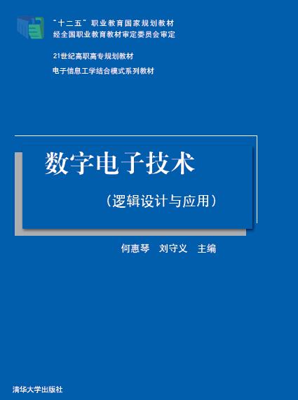 清华大学出版社-图书详情-《电路分析基础项目化教程
