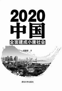 China in 2020: Building a Well-off Society