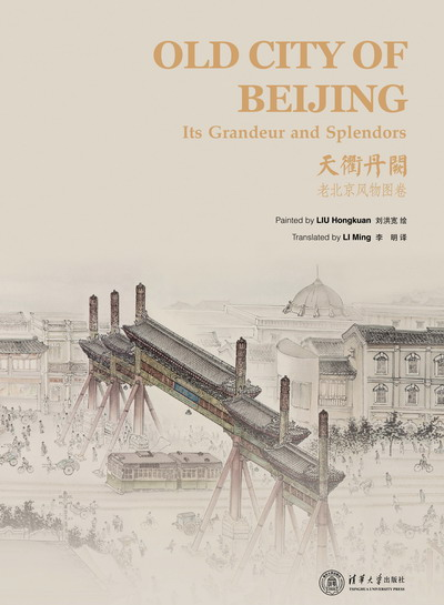 Old City of Beijing: Its Grandeur and Splendors