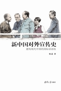 The History of International Publicity of People's Republic of China: Construction of International discourse of Modern China